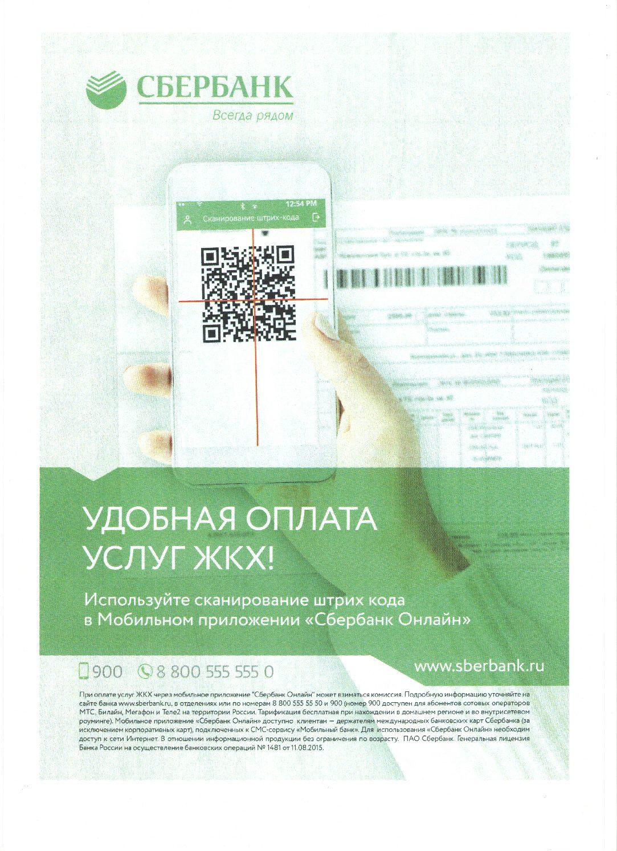 Оплата по Q-коду через СБЕРБАНК