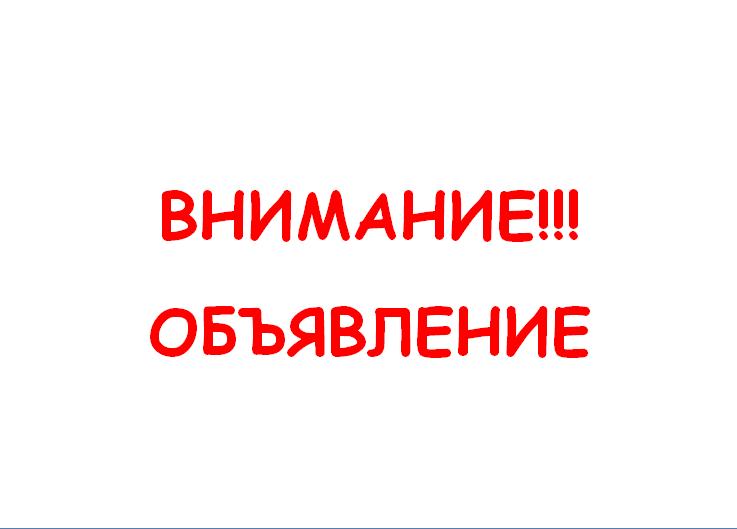 Приостановление работы в соответствии с Постановлением кабинета министров Республики Татарстан