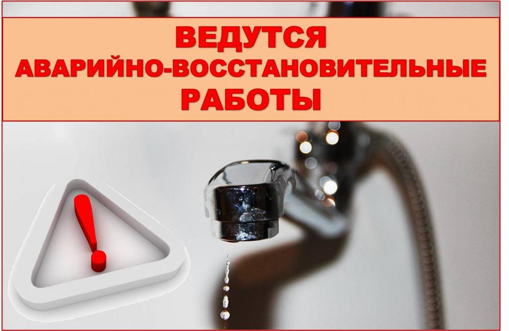Аварийное отключение водоснабжения